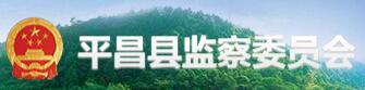 平昌廉政网